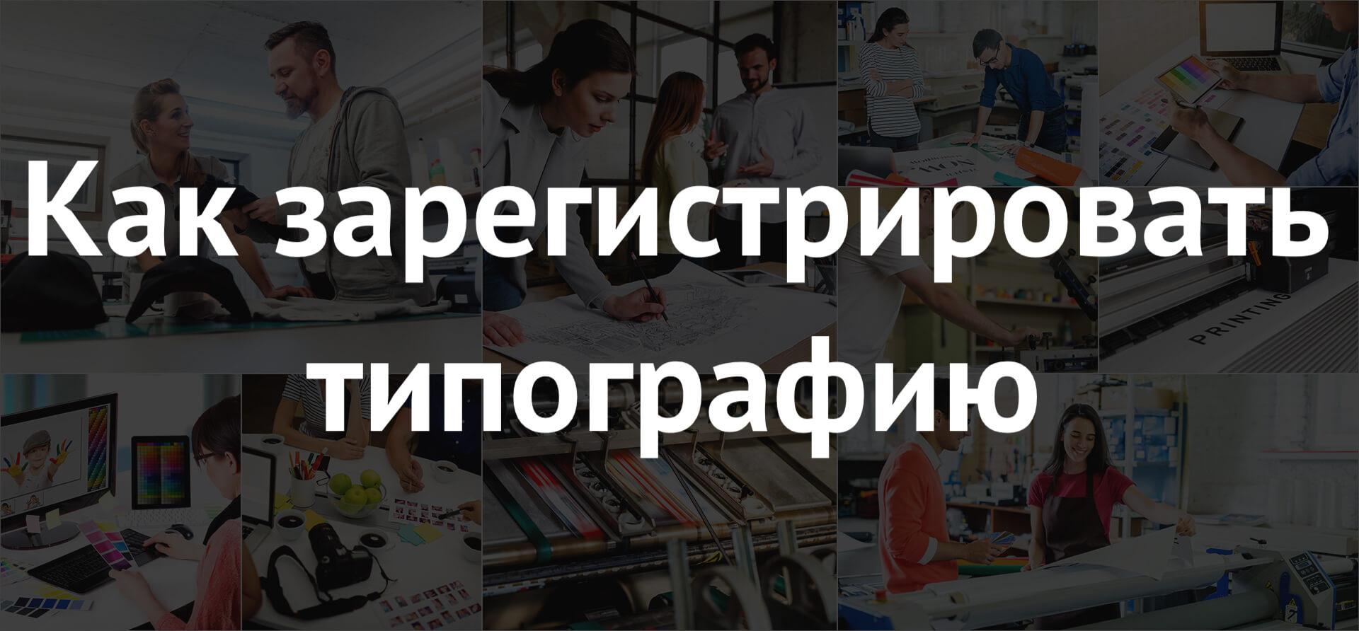 Как зарегистрировать типографию на www.pagbac.ru