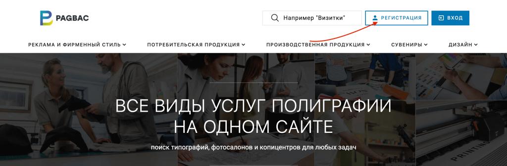 Регистрация типографии на сайте pagbac.ru