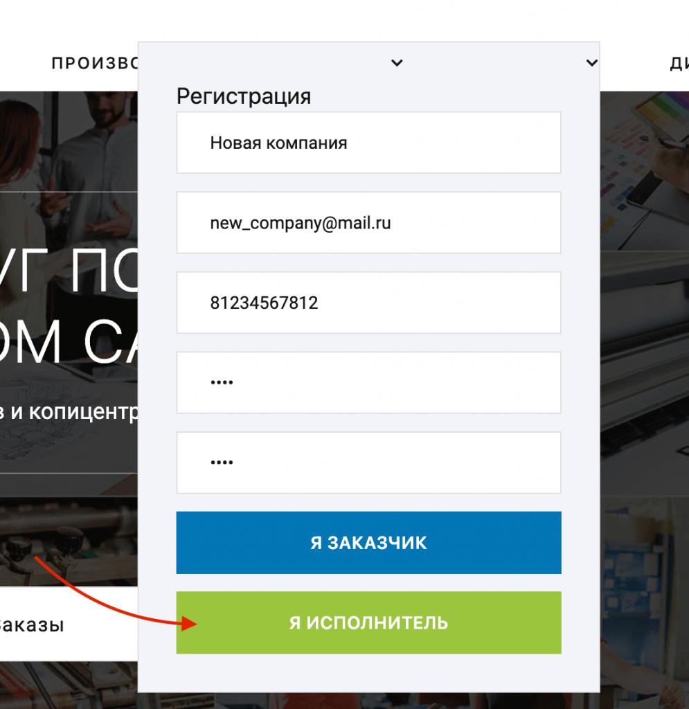 Регистрация исполнителя