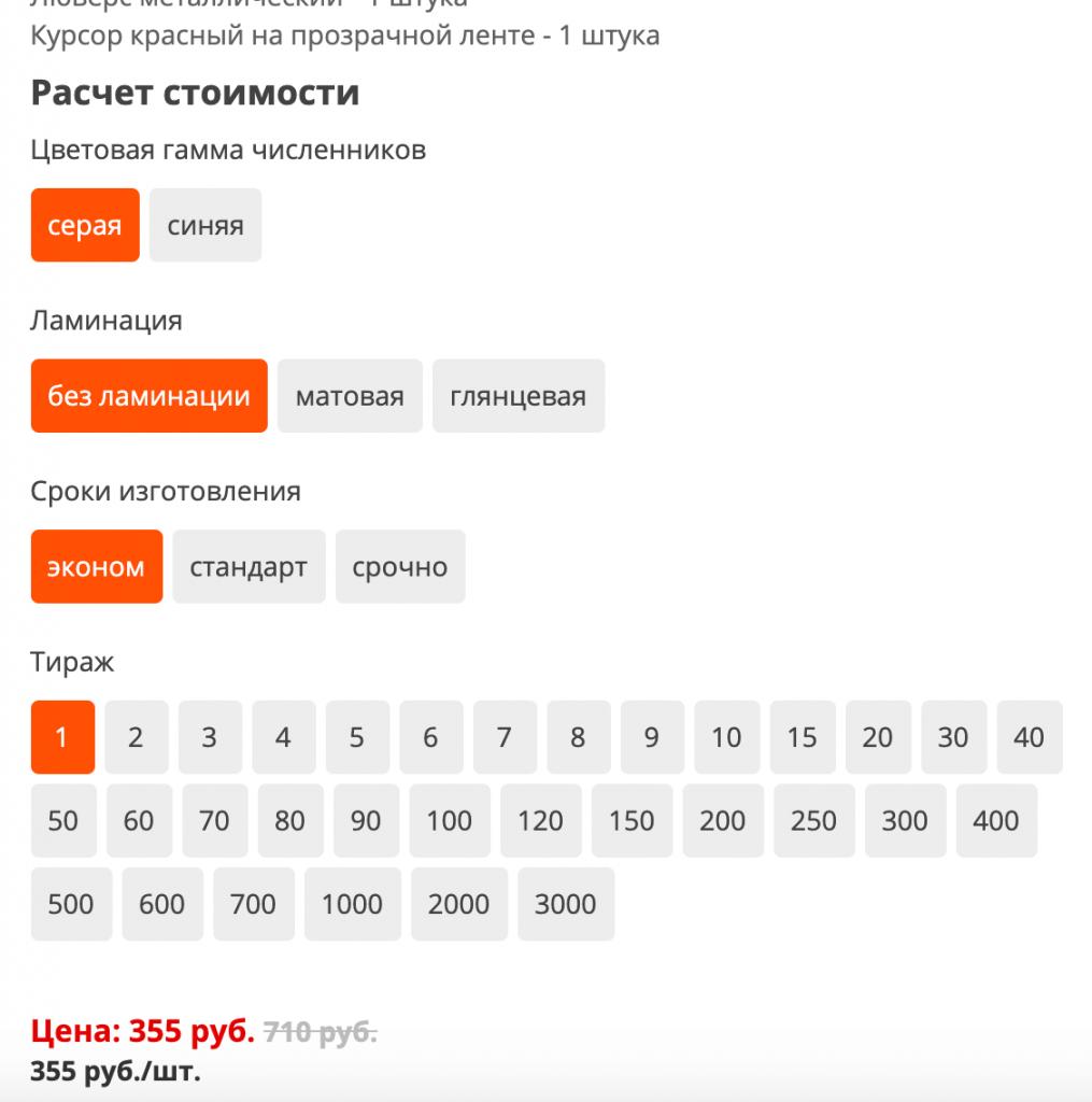 Цены на сайте компании Lprint