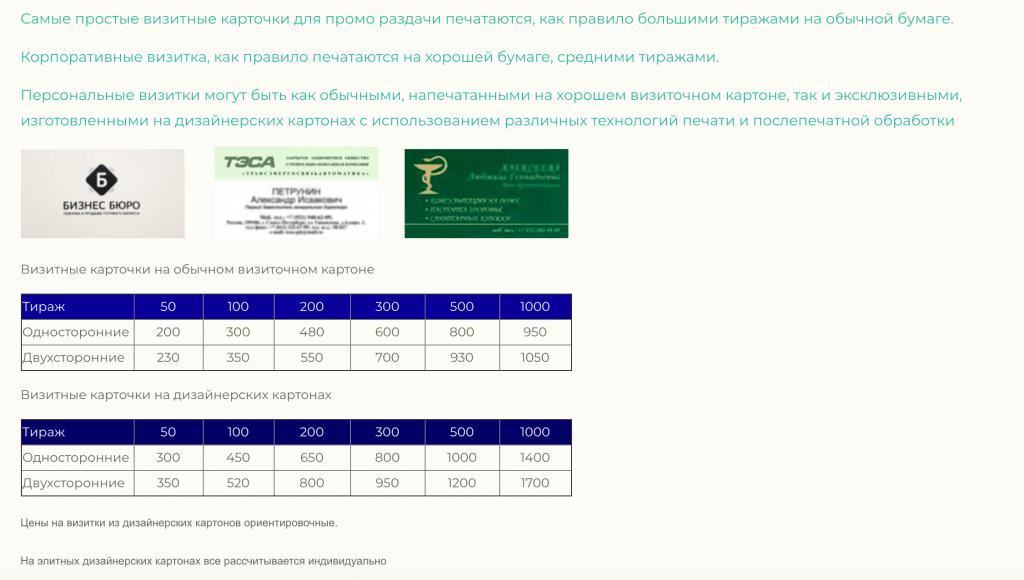 Цены на сайте Статус Принт