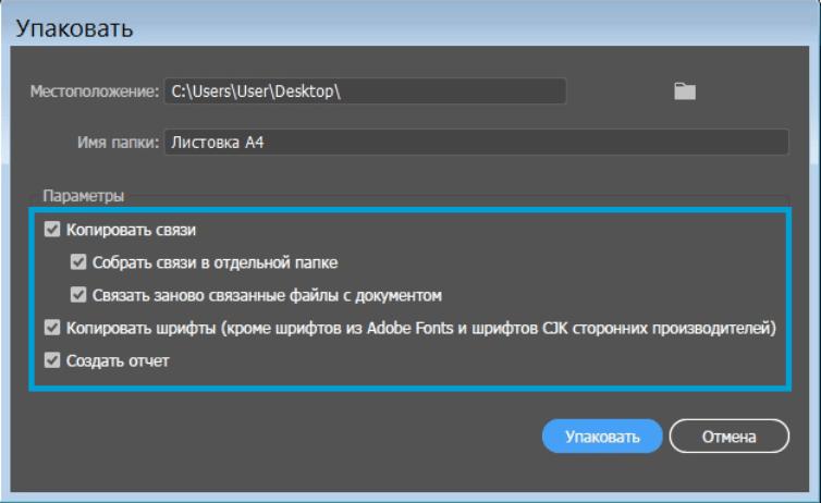 упаковка файла в illustraror